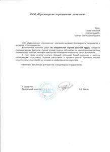 krasnoyarskaya-agrosemennaya-kompaniya