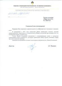 rn-pozharnaya-bezopanost-otzyv-o-rabote