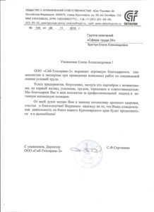 sib-tehservis-2-otzyv