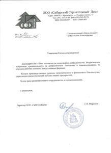 sibirskij-stroitelnyj-dom