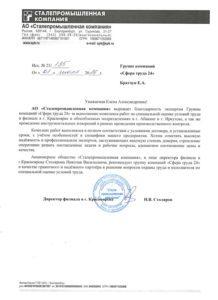 stalepromyshlennaya-kompaniya